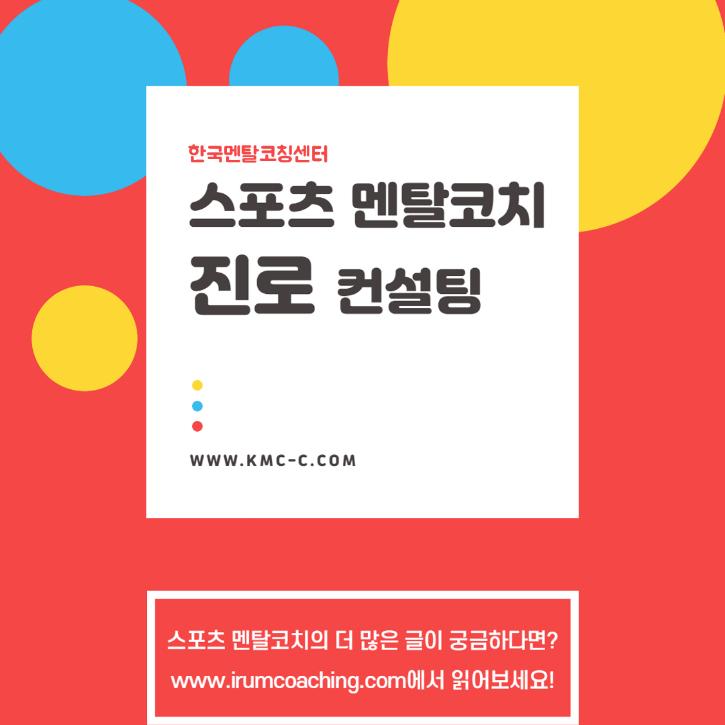 한국멘탈코칭센터, 멘탈코치 되는 방법, 스포츠심리상담사 되는 방법, 스포츠 멘탈코치 진로1.png